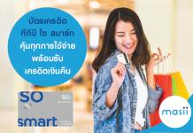 บัตรเครดิต ทีทีบี โซ สมาร์ท คุ้มทุกการใช้จ่าย พร้อมรับเครดิตเงินคืน