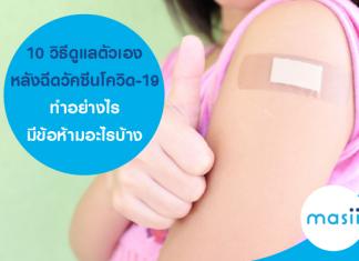 10 วิธีดูแลตัวเอง หลังฉีดวัคซีนโควิด-19 ทำอย่างไร มีข้อห้ามอะไรบ้าง