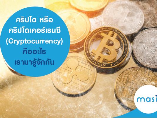 คริปโต หรือ คริปโตเคอร์เรนซี (Cryptocurrency) คืออะไร เรามารู้จักกัน