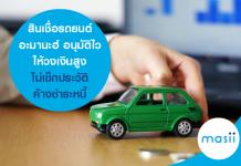 สินเชื่อรถยนต์อะมานะฮ์ อนุมัติไว ให้วงเงินสูง ไม่เช็กประวัติค้างชำระหนี้