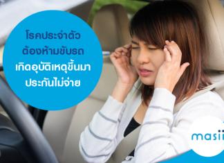 โรคประจำตัวต้องห้ามขับรถ เกิดอุบัติเหตุขึ้นมา ประกันไม่จ่าย