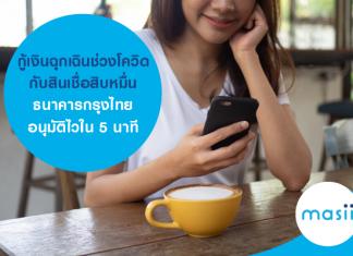 กู้เงินฉุกเฉินช่วงโควิด กับ สินเชื่อสิบหมื่น ธนาคารกรุงไทย อนุมัติไวใน 5 นาที
