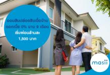ออมสินปล่อยสินเชื่อบ้าน ดอกเบี้ย 0% นาน 9 เดือน เริ่มผ่อนล้านละ 1,500 บาท