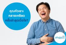 คุณหัวเราะคลายเครียดครั้งล่าสุดเมื่อไร
