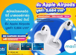 สมัครบัตรเครดิตซิตี้ มาสเตอร์การ์ด ผ่านออนไลน์ วันนี้ รับ Apple Airpods มูลค่า 5,684 บาท*