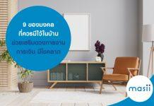 9 ของมงคลที่ควรมีไว้ในบ้าน ช่วยเสริมดวงการงาน การเงิน มีโชคลาภ