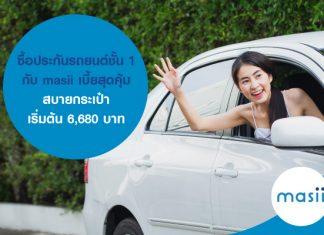 ซื้อประกันรถยนต์ชั้น 1 กับ masii เบี้ยสุดคุ้ม สบายกระเป๋า เริ่มต้น 6,680 บาท