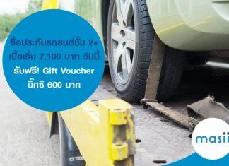 ซื้อประกันรถยนต์ชั้น 2+ เบี้ยเริ่ม 7,100 บาท วันนี้ รับฟรี! Gift Voucher บิ๊กซี 600 บาท