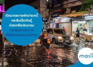 เปิดมาตรการพักชำระหนี้และสินเชื่อเงินกู้ ช่วยเหลือประชาชน และผู้ประกอบการ ที่ได้รับผลกระทบน้ำท่วม
