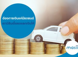 ต้องการเงิน แค่มีรถยนต์ เรามีสินเชื่อรถแลกเงินให้
