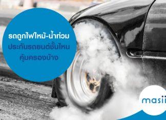 รถถูกไฟไหม้-น้ำท่วม ประกันรถยนต์ชั้นไหนคุ้มครองบ้าง