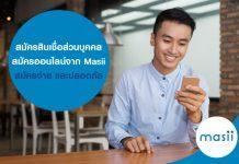 สมัครสินเชื่อส่วนบุคคล สมัครออนไลน์จาก Masii สมัครง่าย และปลอดภัย