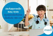 ประกันสุขภาพเด็ก Baby Smile คุ้มครองเมื่อเจ็บป่วย เบี้ยเริ่มต้น 385 บาท