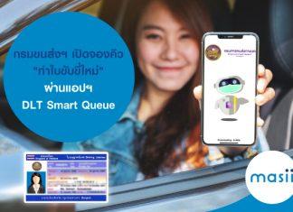 """กรมขนส่งฯ เปิดจองคิว """"ทำใบขับขี่ใหม่"""" ผ่านแอปฯ DLT Smart Queue"""