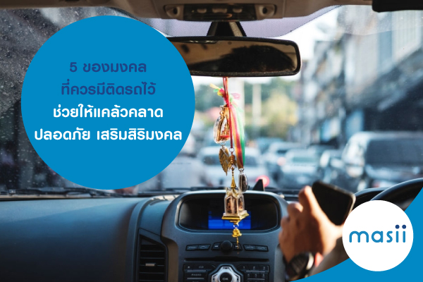 5 ของมงคลที่ควรมีติดรถไว้ ช่วยให้แคล้วคลาดปลอดภัย เสริมสิริมงคล