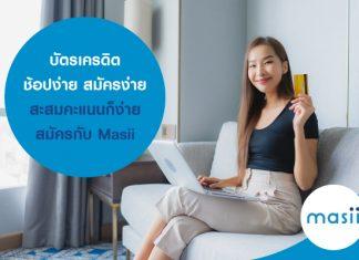 บัตรเครดิต ช้อปง่าย สมัครง่าย สะสมคะแนนก็ง่าย สมัครกับ Masii
